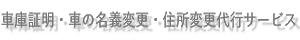 車庫証明、車の名義変更・変更登録(住所変更)代行サービス・埼玉|行政書士事務所REAL