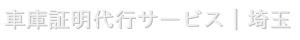 車庫証明代行サービス・埼玉・車庫証明代行スピード対応! 行政書士事務所REAL