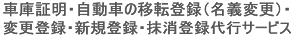 車庫証明・自動車の移転登録・変更登録・新規登録等代行サービス・埼玉県|行政書士事務所REAL