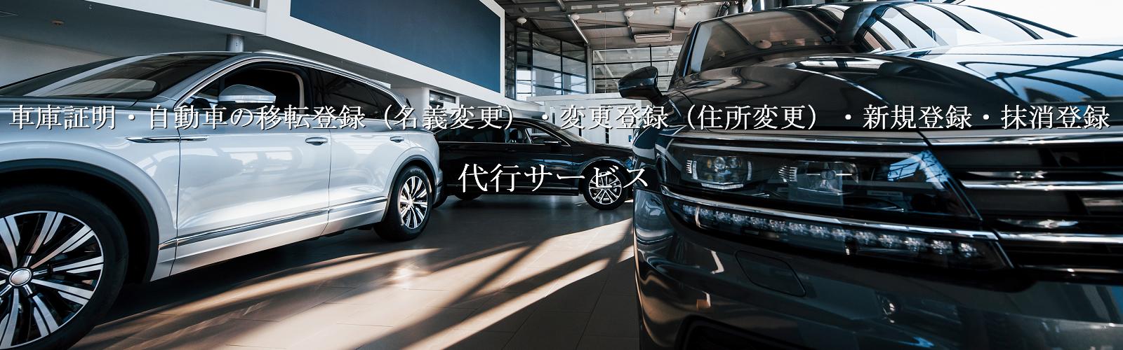 車庫証明・自動車の移転登録・変更登録・新規登録等代行サービス埼玉県